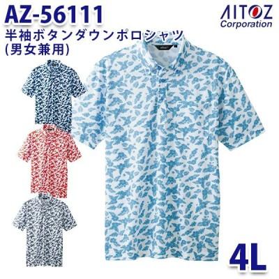 AZ-56111 4L 半袖ボタンダウンポロシャツ アロハ柄 男女兼用 AITOZアイトス AO2
