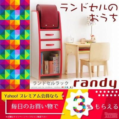 ソフト素材キッズファニチャーシリーズ ランドセルラック randy ランディ