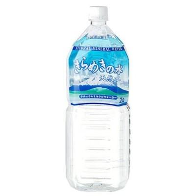 〔飲料水〕きらめきの水 ナチュラルミネラルウォーター PET 2.0L×6本 (1ケース)TP