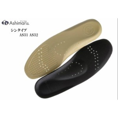 ASHIMARU(アシマル)シンタイプ AS31 AS32 ブラック 日本のインソール老舗が日本人のために開発したおなじみのインソール 紳士靴や婦人靴