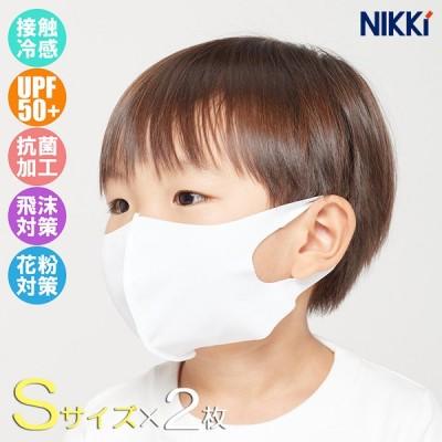 ニッキー 水着素材マスク フェイスカバー Sサイズ×2枚入 NIKKi FIT MASK UPF50+/接触冷感 990-001 子供(パケット便送料無料)