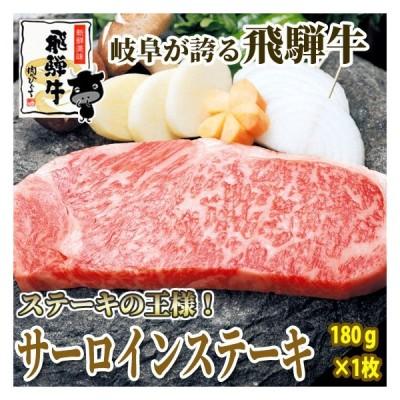 肉 牛肉 ステーキ ステーキ 飛騨牛 サーロインステーキ 180g位1枚 お祝 プチ贅沢 グルメ 和牛
