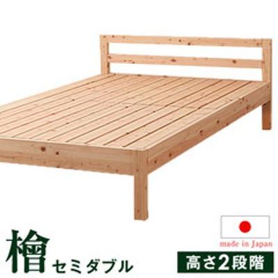 国産 ひのきベッド すのこベッド セミダブル  高さ調整2段階 ひのきベッド セミダブルベッド スノコベッド ひのき ヒノキベッド フレーム すのこベット 安全 檜 日本製 52300014 00