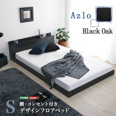 デザインフロアベッド Sサイズ Azlo-アズロ- 送料無料