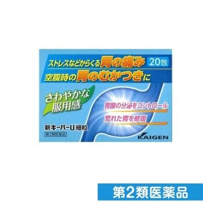 新キーパーU細粒 20包 (1個)  第2類医薬品