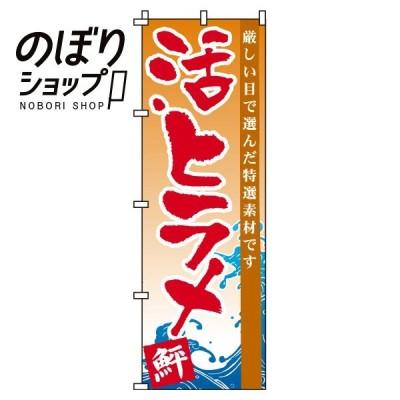 のぼり旗 活ヒラメ 0090155IN