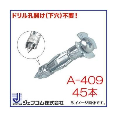 先端ドリル付ボードアンカー 45本 A-409GDH デンサン ジェフコム