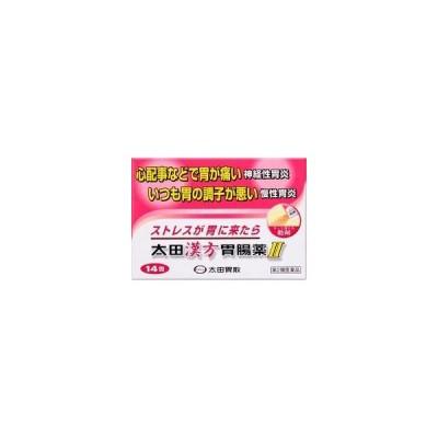 (第2類医薬品)太田漢方胃腸薬II ( 14包 )/ 太田漢方胃腸薬