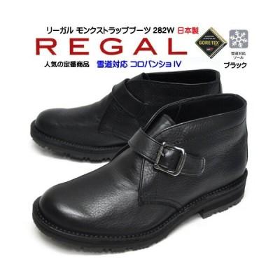 リーガル ウォーカー 282W BLW メンズ ビジネス シューズ モンクストラップブーツ ゴアテックス ブラック