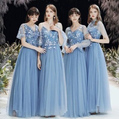 ブライズメイドドレス お揃いドレス ロング丈ドレス オフショルダー 結婚式 ワンピース マキシ丈 Aライン フォーマル 20代 30代 40代 ブルー ピンク