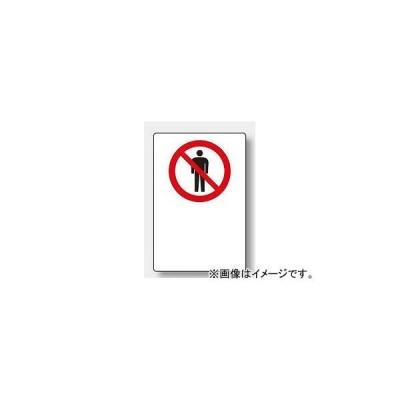 ユニット/UNIT JIS規格安全標識 立入禁止マーク無地 品番:803-031