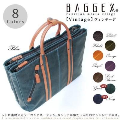 ビジネスバッグ BAGGEX バジェックス ヴィンテージ ビジネストート3層 23-5459