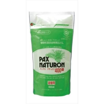 パックスナチュロン400番 詰替用900ML 【 太陽油脂 】 【 食器用洗剤・自然派 】