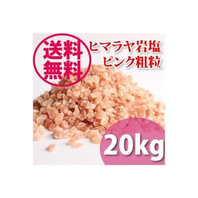 【送料無料】ヒマラヤ岩塩 ピンク 粗粒3-5mm  1kg×20袋【大粒】【食用】