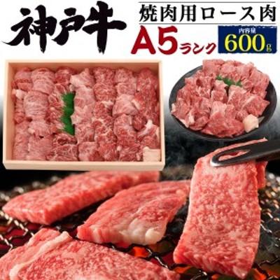 焼肉 ロース 600g 神戸牛 国産 牛肉 3~4人前 和牛 焼き肉 焼肉用 バーベキュー BBQ 肉 A5ランク ブランド牛 黒毛和牛 冷凍配送 高級肉