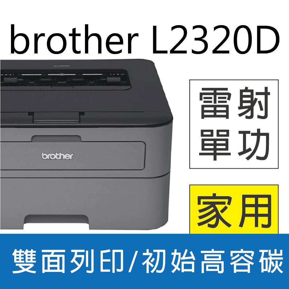 【優惠】Brother HL-L2320D/L2320 高速黑白雷射自動雙面印表機