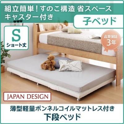 キャスター付ベッド シングル ショート丈 (薄型軽量ボンネルコイルマットレス付き) (下段ベッド) 子供用ベッド
