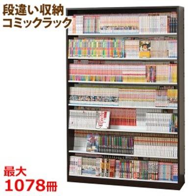コミックラック コミック収納 本棚 段違い棚 薄型 コミックラック マンガ本 漫画本 シェルフ 壁面収納 幅119cm CMS1190 日本製