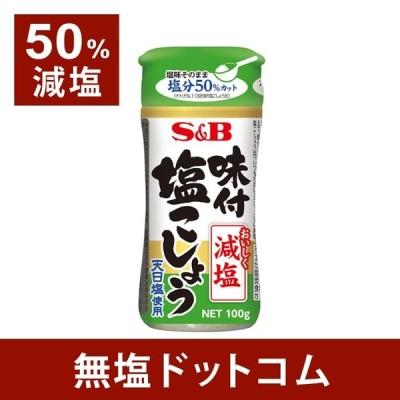 減塩 味付き塩こしょう 塩分50%カット S&B ヱスビー 2本セット 母の日 母の日ギフト 母の日プレゼント