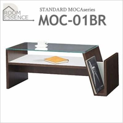 東谷【ROOM ESSENCE】コーヒーテーブル MOCA/モカ MOC-01BR★【MOC01BR】
