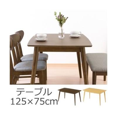 ダイニングテーブル 北欧 テーブル 天然木 脚 幅125cm 奥行75 高さ70 4人掛けテーブル おしゃれ