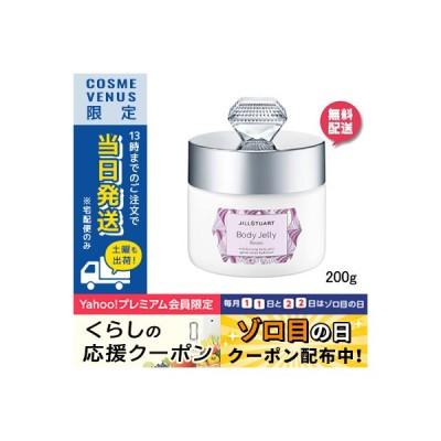 ジルスチュアート ボディジェリー ロージーズ 200g/宅配便送料無料/JILL STUART