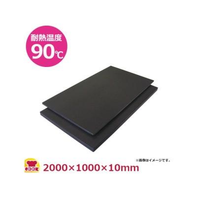 天領まな板 ハイコントラストまな板 K17-10 2000×1000×10mm(送料無料、代引不可)