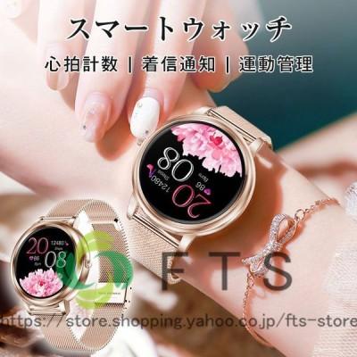 スマートウォッチ レディース スマートブレスレット 多機能 腕時計 かわいい 血圧測定 心拍計数 メッセージ通知 着信通知 メッシュバンド 革バンド 送料無料