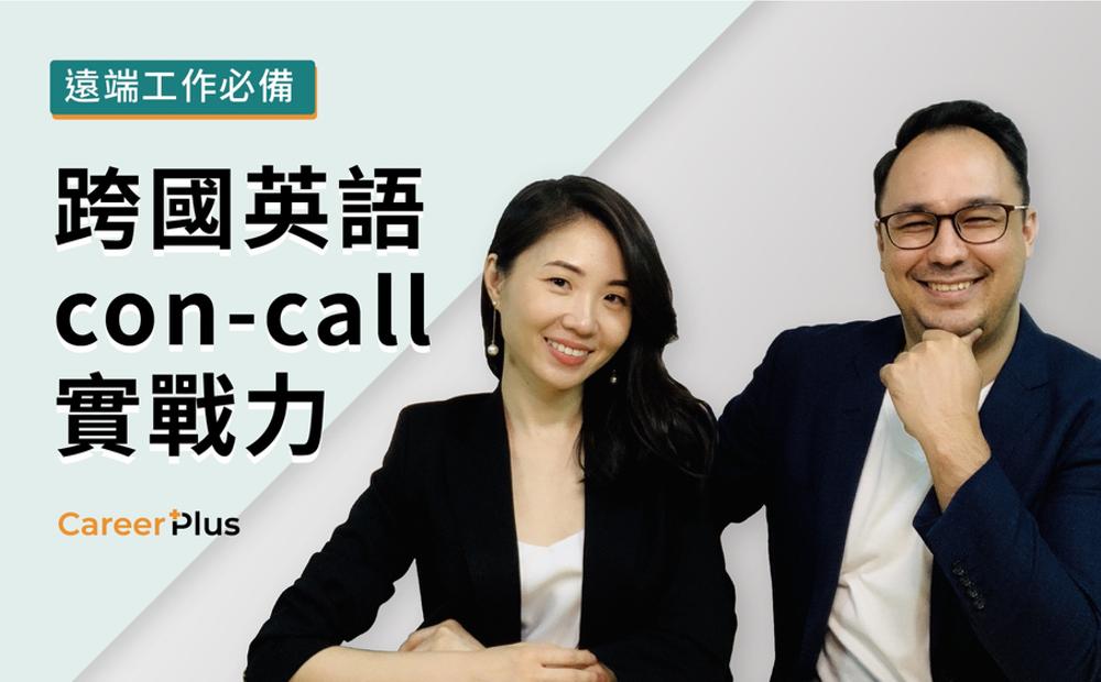 遠端工作必備:跨國英語 con-call 實戰力