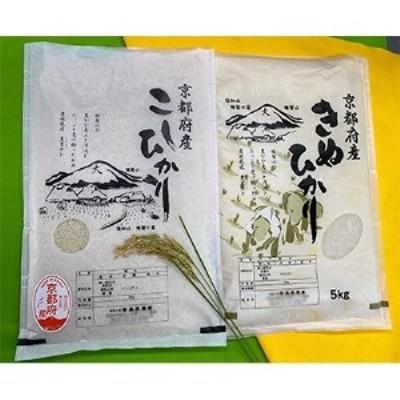 京都府福知山産 姫髪の里コシヒカリ5kg+キヌヒカリ5kg(合計10kg)【1123607】