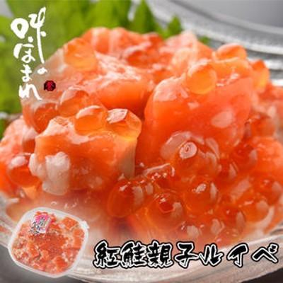 【重量200g】紅鮭親子ルイベ 北海道 お土産 ご飯のお供
