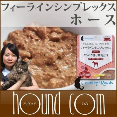カントリーロード レトルト 【猫用】フィーラインシンプレックス ホース 1袋