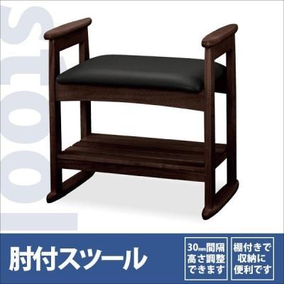 スツール 肘付きベンチ 腰掛け椅子 椅子 木製 介護 介助 玄関 ダークブラウン W-5H (DBR)