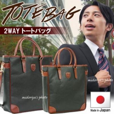 日本製 ビジネスバッグ メンズ 2WAY 大容量 大きめ A4 軽量 豊岡製 合皮 (hi-26509)【送料無料】 ビジネストート バッグ おしゃれ ボンデ