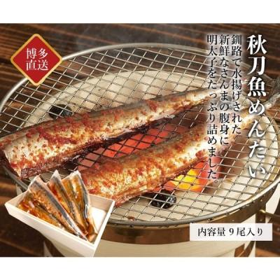 ひろしょう さんま明太 3尾×3袋入 さんま明太子 サンマ 秋刀魚 ギフト プレゼント 父の日 食べ物 お取り寄せグルメ オンライン飲み会のおつまみに