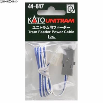 【新品】【お取り寄せ】[RWM]44-847 UNITRAM(ユニトラム) ユニトラム用 フィーダー Nゲージ 鉄道模型 KATO(カトー)(20101031) クリスマス