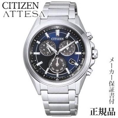 CITIZEN シチズン アテッサ ATTESA 男性用 ソーラー 多針アナログ 腕時計 正規品 1年保証書付 BL5530-57L