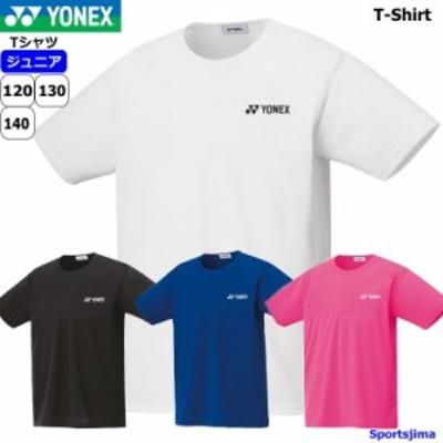 ヨネックス Tシャツ ジュニア 子ども 半袖 ドライ シャツ 16500J 4カラー 吸汗速乾 ワンポイント 無地 部活 練習 YONEX ゆうパケット対応