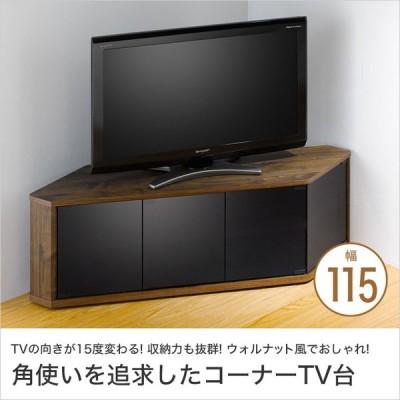 テレビ台 テレビボード コーナーテレビ台 おしゃれ 50V 木製 幅115 ローボード コーナーTV台