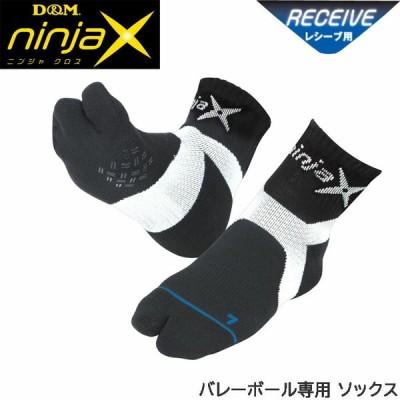 メール便 D&M バレーボール ninjax レシーブ ソックス アーチサポート 姿勢を安定 母指球滑止め 男女兼用 トレーニング アンクルサポート