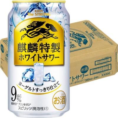 キリンビールチューハイ キリン・ザ・ストロング 麒麟特製 ホワイトサワー 350ml 1ケース(24本入) サワー 酎ハイ