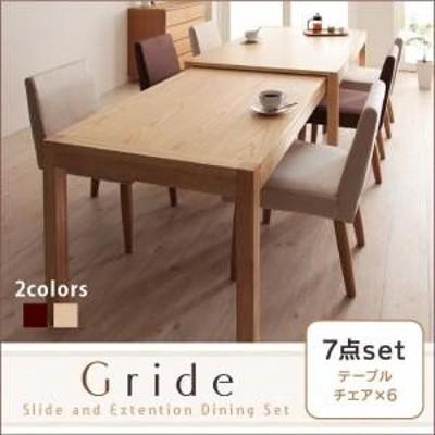Gride 入学祝 グライド 食事椅子 食卓椅子 7点セット スライド式 伸長テーブル ダイニングセット ダイニングチェア キッチンテーブル
