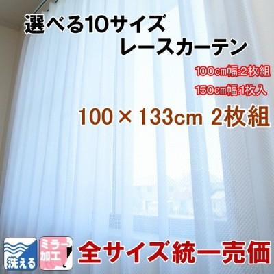 レースカーテン 100×133cm 2枚組 ミラー加工 「ジェナ」(it-tm) 洗える 洗濯可 ウォッシャブル シンプル 既製品 アジャスターフック付き 新生活