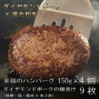 至福のハンバーグ 4個(150g×4個)とダイヤモンドポークの麹漬け 9枚(3種類×各3枚)