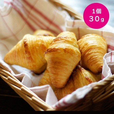 発酵後ミニクロワッサン エリタージュ 30g 約45個 冷凍 パン生地 フランス産 業務用  袋入り