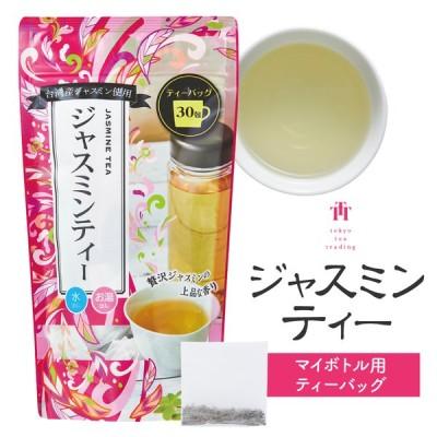 ジャスミンティー ジャスミン茶 お得用 ティーバッグ 1.5g×30P 水出し お茶 中国茶 烏龍茶 ウーロン茶 台湾茶 Tokyo Tea Trading
