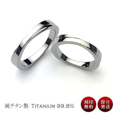 純チタン ペアリング 金属アレルギー対応 チタンリング 即納 刻印無料 インフィニティ クロス 安い 結婚指輪 メンズ レディース es-ti09set