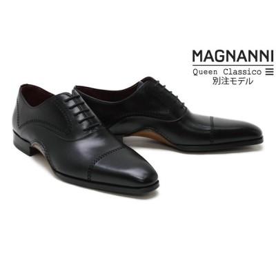 【クインクラシコオリジナルモデル】 マグナーニ / MAGNANNI メンズ ドレスシューズ 32089bk マグナーニ × クインクラシコ/パンチドストレートチップ