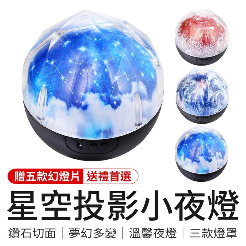 星空投影小夜燈 贈五款幻燈片 LED星空燈 USB星球小夜燈 星空投影燈 星空小夜燈 宇宙燈 星球燈