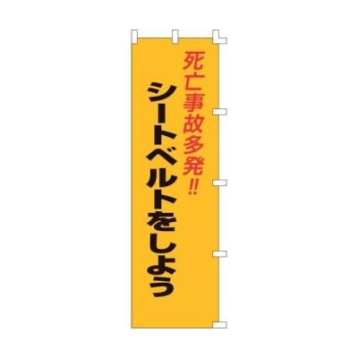 (株)日本緑十字社 緑十字 のぼり旗 死亡事故多発!・シートベルトをしよう ノボリ−7 1500×450mm 255007 1枚